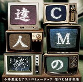 CMの達人 小林亜星とアストロミュージック 傑作CM音楽集 CD 新品