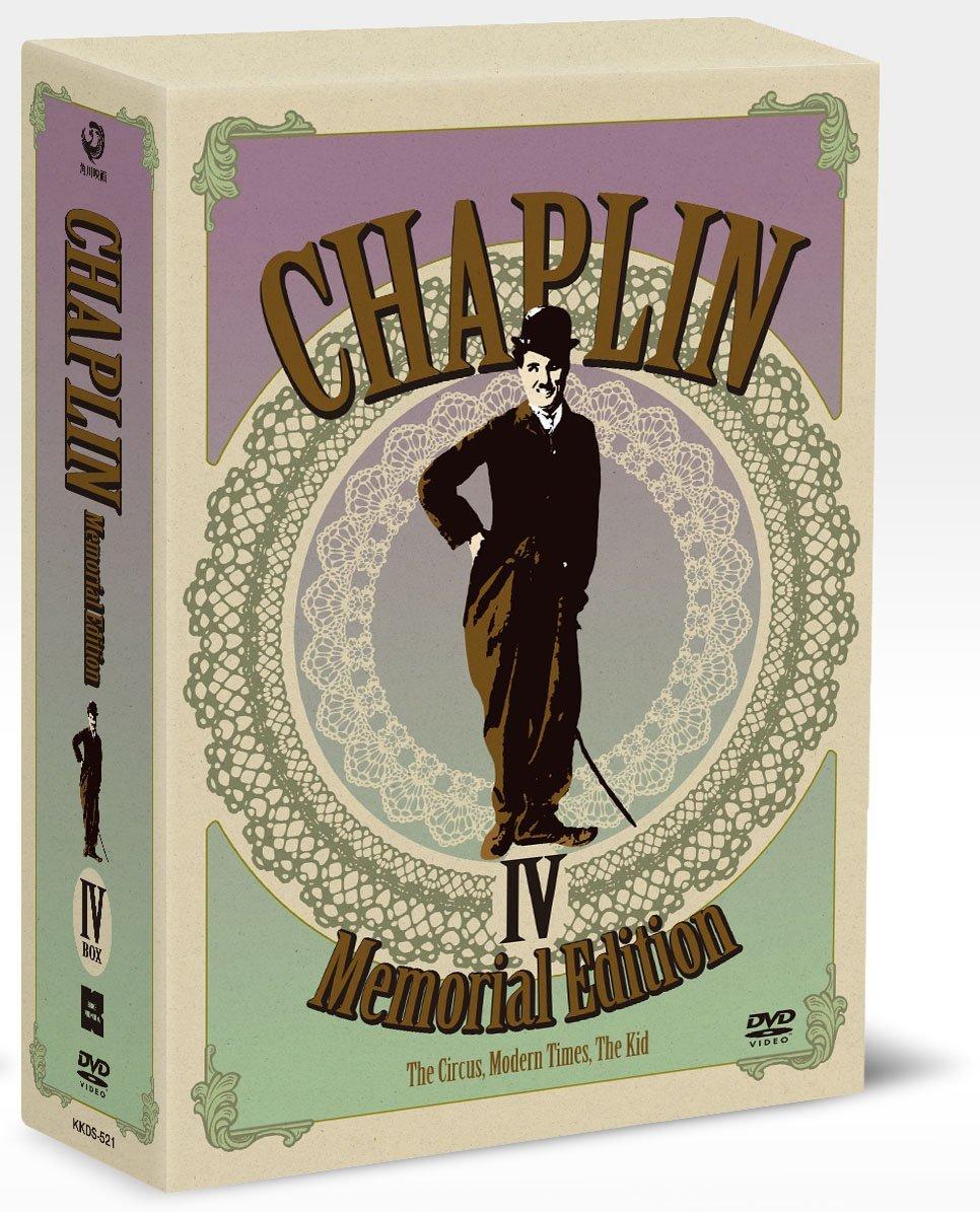 チャップリン メモリアル・エディション DVD-BOX IV マルチレンズクリーナー付き 新品:クロソイド屋