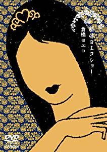 解体ヨエコショー [DVD] 倉橋ヨエコ マルチレンズクリーナー付き 新品:クロソイド屋