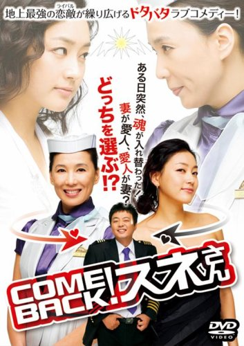 カムバック!スネさん DVD-BOX シム・ヘジン 新品:クロソイド屋