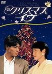 クリスマス・イヴ [DVD] 仙道敦子  マルチレンズクリーナー付き 新品