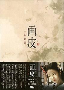 画皮 千年の恋 DVD-BOX リン・シアオスー 新品:クロソイド屋