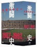 大学ラグビー激闘史 1987年度~1991年度 DVD-BOX 吉田義人 新品 マルチレンズクリーナー付き:クロソイド屋