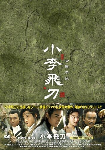 小李飛刀(しょうりひとう)DVD-BOX ジャオ・エンジュン  新品:クロソイド屋