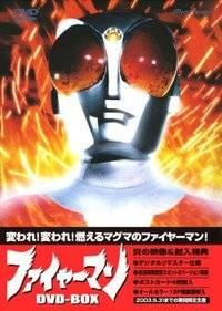 ファイヤーマン DVD-BOX 新品 マルチレンズクリーナー付き