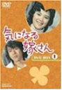 気になる嫁さん DVD-BOX1 石立鉄男  新品 マルチレンズクリーナー付き
