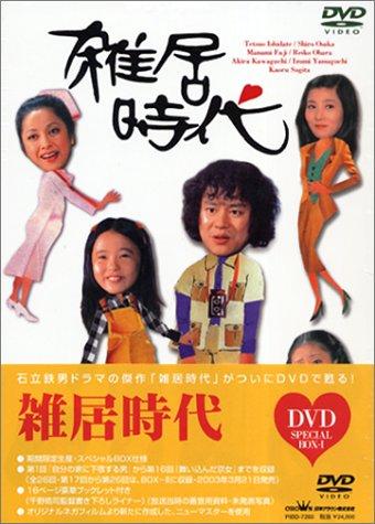 雑居時代 DVD-BOX1 石立鉄男 新品:クロソイド屋