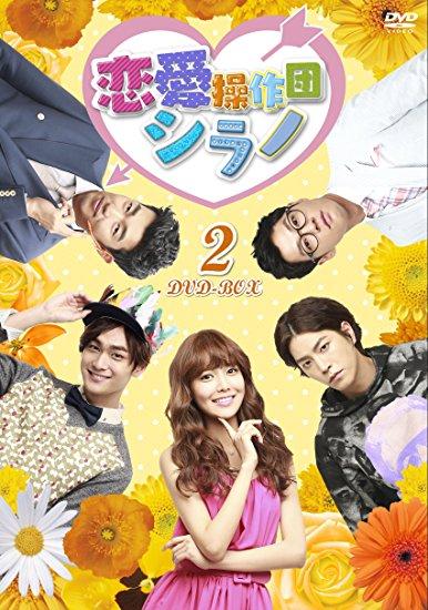 恋愛操作団:シラノ DVD-BOX2 イ・ジョンヒョク 新品:クロソイド屋