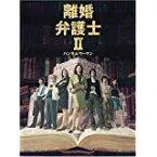 離婚弁護士II~ハンサムウーマン~ DVDBOX 新品 マルチレンズクリーナー付き