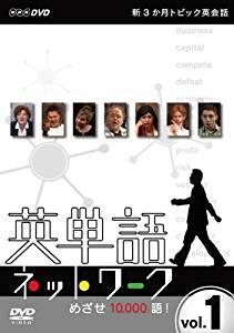 新3か月トピック英会話 英単語ネットワーク めざせ10,000語! DVD-BOX ゲーリー・スコット・ファイン  新品 マルチレンズクリーナー付き