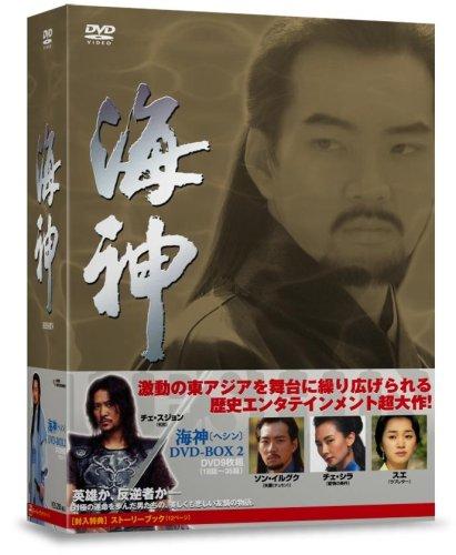 海神-HESHIN- [ヘシン] DVD-BOX 2 チェ・スジョン 新品:クロソイド屋