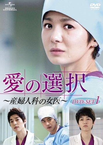 愛の選択 〜産婦人科の女医〜 DVD-SET1 チャン・ソヒ 新品:クロソイド屋