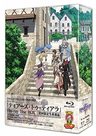 『ティアーズ・トゥ・ティアラ』Blu-ray DiscBOX(初回限定生産) 大川透 新品:クロソイド屋