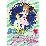 魔法少女ララベル DVD-BOX(2) 堀江美都子 新品:クロソイド屋