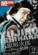 裕次郎DVD-BOX ヒーローの軌跡2 石原裕次郎 新品:クロソイド屋
