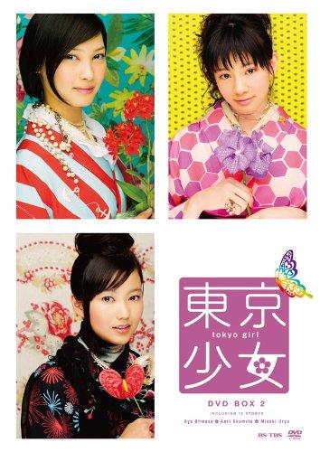 東京少女 DVD-BOX2  岡本杏理  新品:クロソイド屋