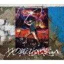 地獄でなぜ悪い【初回限定盤】星野 源 CD 新品 マルチレンズクリーナー付き
