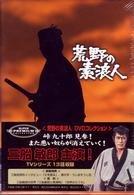 荒野の素浪人 DVDコレクション 三船敏郎 新品:クロソイド屋