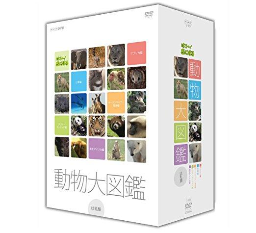 はろ~!あにまる 動物大図鑑 DVD-BOX 新品:クロソイド屋