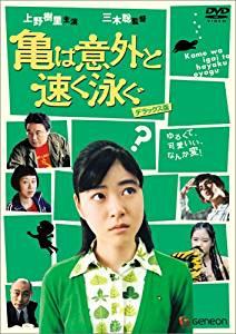 亀は意外と速く泳ぐ デラックス版 [DVD] 上野樹里 新品