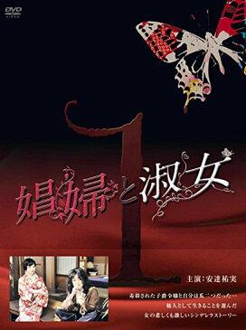 娼婦と淑女DVD-BOX1 安達祐実 マルチレンズクリーナー付 新品