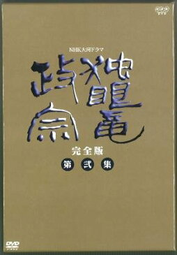 NHK大河ドラマ 独眼竜政宗 完全版 第弐集 [DVD] 渡辺謙  マルチレンズクリーナー付き 新品