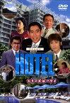 HOTELシリーズinハワイ DVD-BOX 高嶋政伸 マルチレンズクリーナー付き 新品