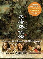 大唐游侠伝(だいとうゆうきょうでん)DVD-BOX2ビクター・ホァン新品