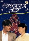 クリスマス・イヴ [DVD] 仙道敦子 吉田栄作  マルチレンズクリーナー付き 新品