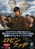 ロビンフッド DVD-BOX オンライ...