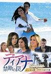 ディアナ~禁断の罠 DVD-BOX シーズン2 アレハンドラ・ラズカノ  マルチレンズクリーナー付き 新品