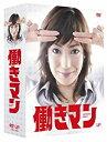 働きマン DVD-BOX 菅野美穂 マルチレンズクリーナー付き 新品