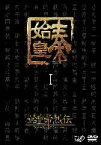 始皇帝烈伝 ファーストエンペラー DVD-BOX I チャン・フォンイー マルチレンズクリーナー付き 新品