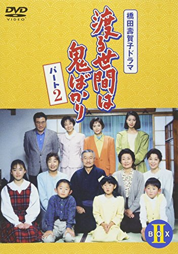 日本, ヒューマン 2 DVDBOX2