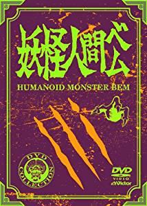 妖怪人間ベム 初回放送('68年)オリジナル版 DVD-BOX 通常版 小林清志 (中古) マルチレンズクリーナー付き