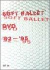 SOFT BALLET DVD '92~'95 新品 マルチレンズクリーナー付き