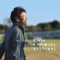 恋 はるか [Single, Maxi] 南こうせつ,かぐや姫 CD