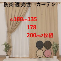 防炎遮光性カーテン安いおしゃれ2枚組4色3イズ巾100cm丈135cm178cm200cm送料無料