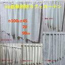 カフェカーテン UVカット 遮像 断熱 保温 遮光 北欧 おしゃれ 巾100x丈70cm 送料無料 安い セール
