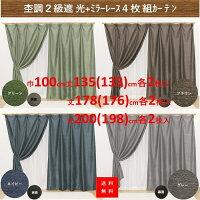 カーテン遮光4枚組おしゃれセット北欧UVレース巾100cm丈135cm178cm200cm送料無料