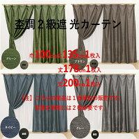 カーテン遮光2級おしゃれ北欧巾100cm丈135cm、178cm、200cm1枚入送料無料