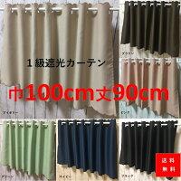 カフェカーテン遮光1級2級北欧おしゃれ断熱遮熱紫外線UV対策巾100x丈90cm送料無料安いセール