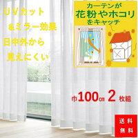 花粉キャッチミラーレースカーテン2枚組外から見えにくいUVカット断熱保温巾100cm2枚組遮光遮像洗える見えない既製品出窓送料無料