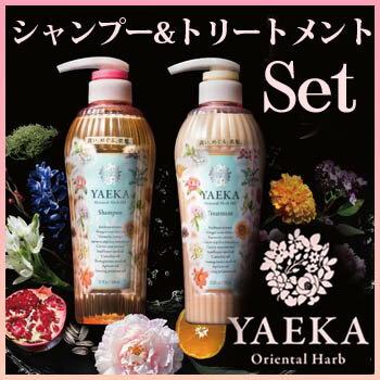 YAEKA オイルシャンプー トリートメント ボトル 八重花 ヤエカ 和漢オイル 500ml