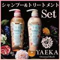 【公式ストア正規品】YAEKA和漢オイルシャンプートリートメント<ヤエカトリートメント>