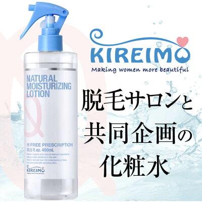 化粧水キレイモ化粧水スプレーボトルナチュラルローションモイスチャーNATURALMOISTURIZINGLOTION400ml