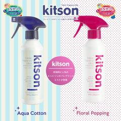 キットソン ミスト kitson Fabric Fragrance Mist スプレー フレグ…