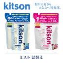 【公式ストア/正規品】kitson キットソンファブリックミスト 消臭...
