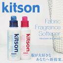 【公式ストア/正規品】kitson キットソン柔軟剤 ソフナー 本体ボ...
