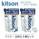 【公式ストア/正規品】kitson キットソン柔軟剤 ソフナー 詰替え...